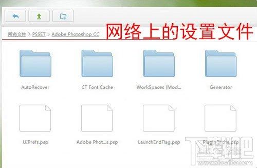 ps主动保留的文件在哪里?ps主动保留设置云端网盘